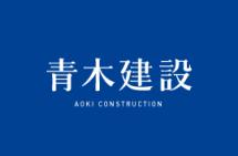 aoki_kensetsu