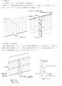 ブロック塀資料3