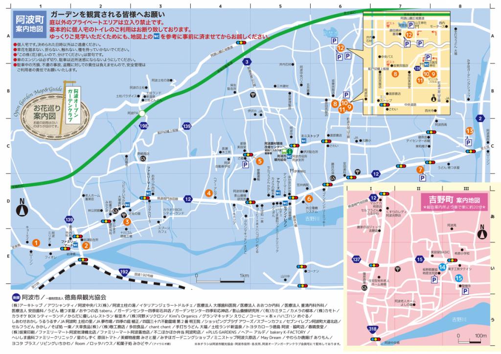オープンガーデン地図